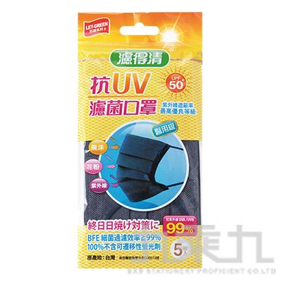 濾得清 抗UV濾菌口罩