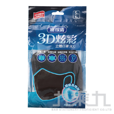 濾得清 3D炫彩立體口罩(成人黑)