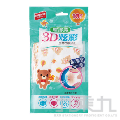 濾得清 3D炫彩立體口罩(兒童)