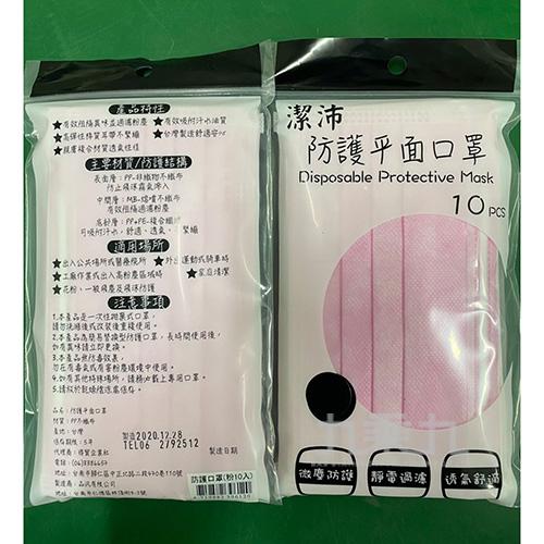 (非醫療)潔沛防護平面口罩10片-粉