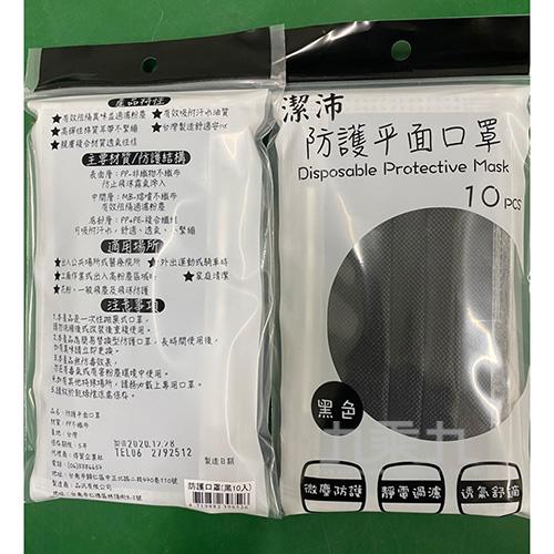 (非醫療)潔沛防護平面口罩10片-黑
