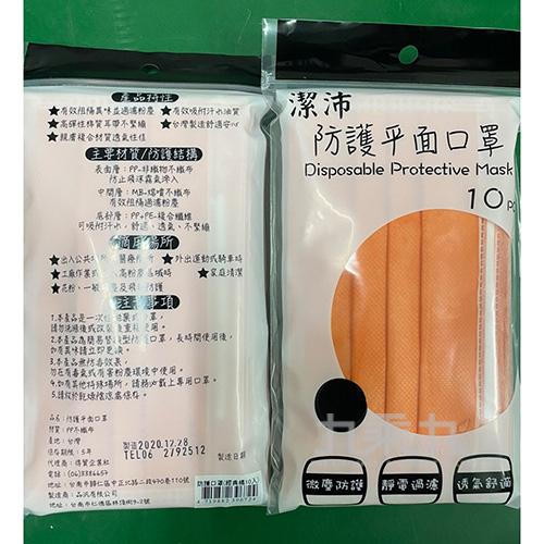 (非醫療)潔沛防護平面口罩10片-經典橘