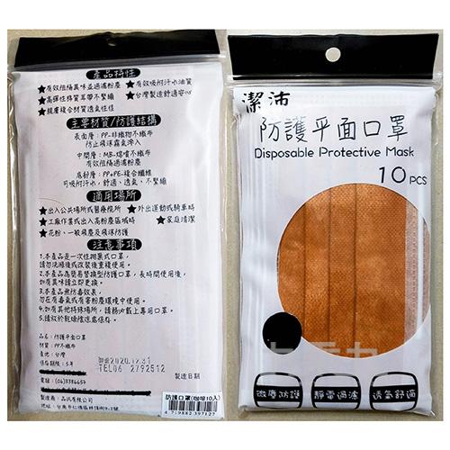 (非醫療)潔沛防護平面口罩10片-咖啡