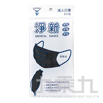 醫用防菌三層口罩5入(黑色)-成人