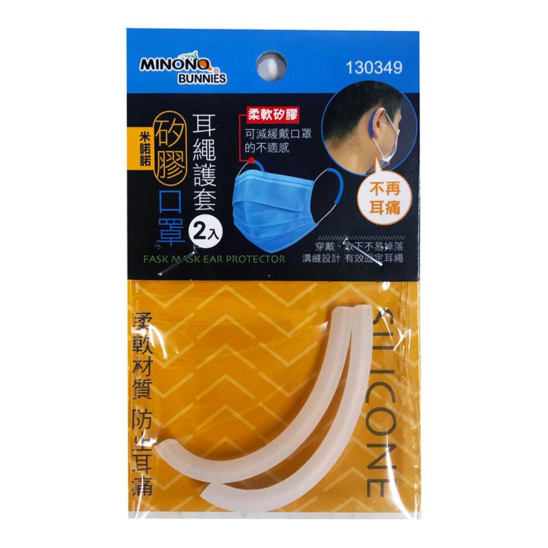 米諾諾矽膠口罩餌繩護套2入  130349