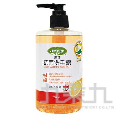 0@潔芬抗菌洗手露-350ML(柑橘)