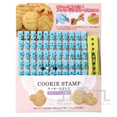 (日)餅乾壓模(英文字母+數字)