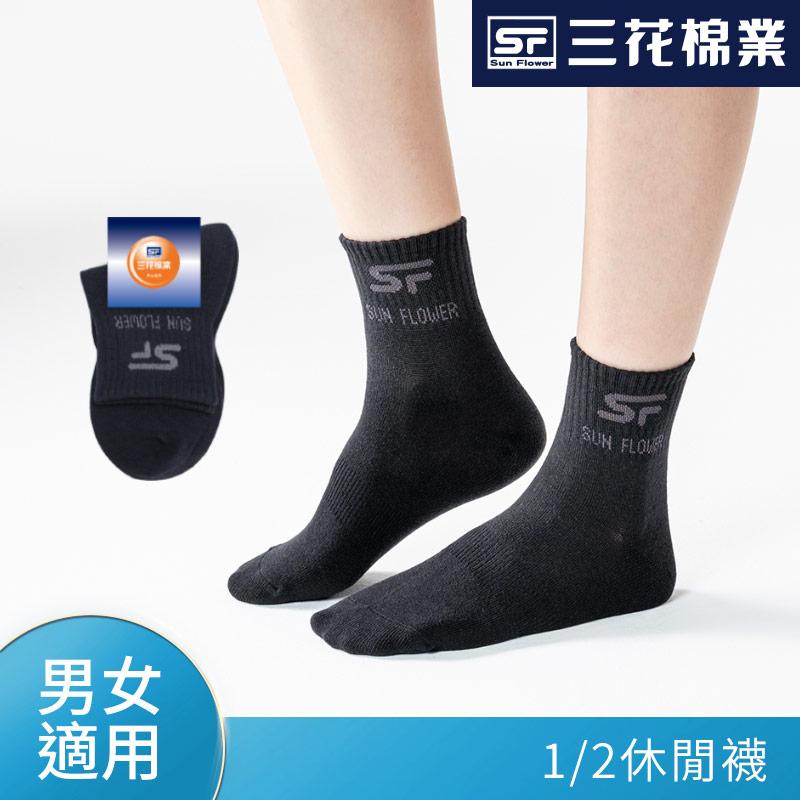 三花1/2休閒襪 -黑#S00503