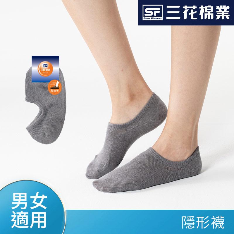 三花超隱形休閒襪 -中灰#S00261