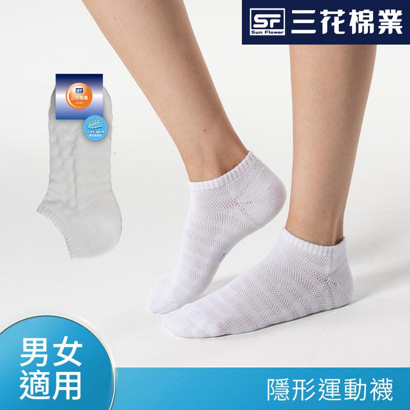 三花超透氣隱形運動襪  -白#S04552