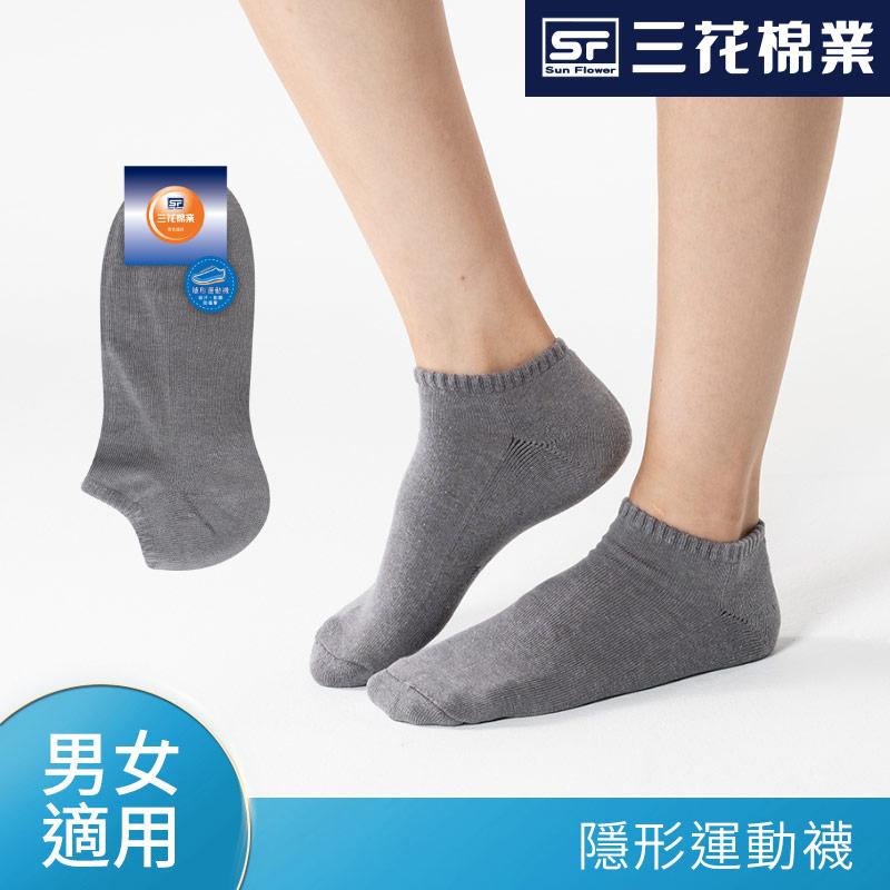 三花隱形運動襪 -中灰#S04561