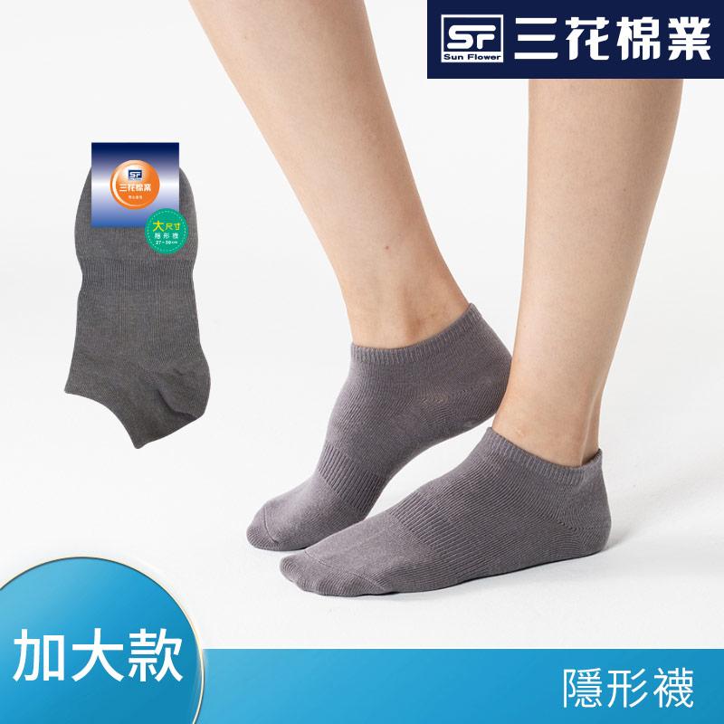 三花大尺寸隱形襪 -中灰#X00601