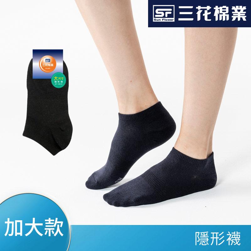 三花大尺寸隱形襪 -黑#X00603