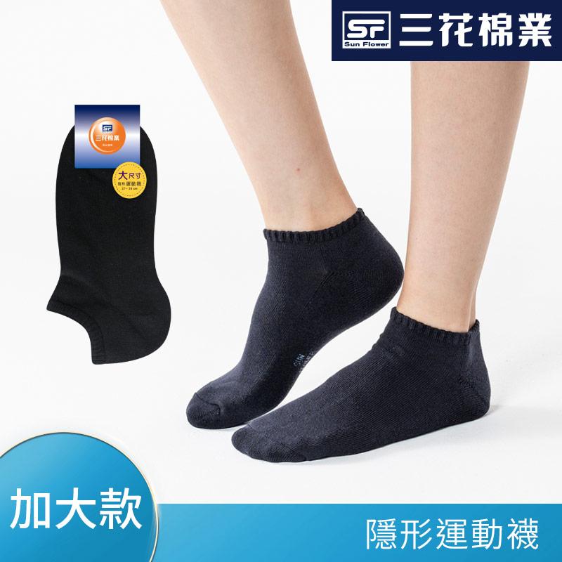 三花大尺寸隱形運動襪 -黑#X04563