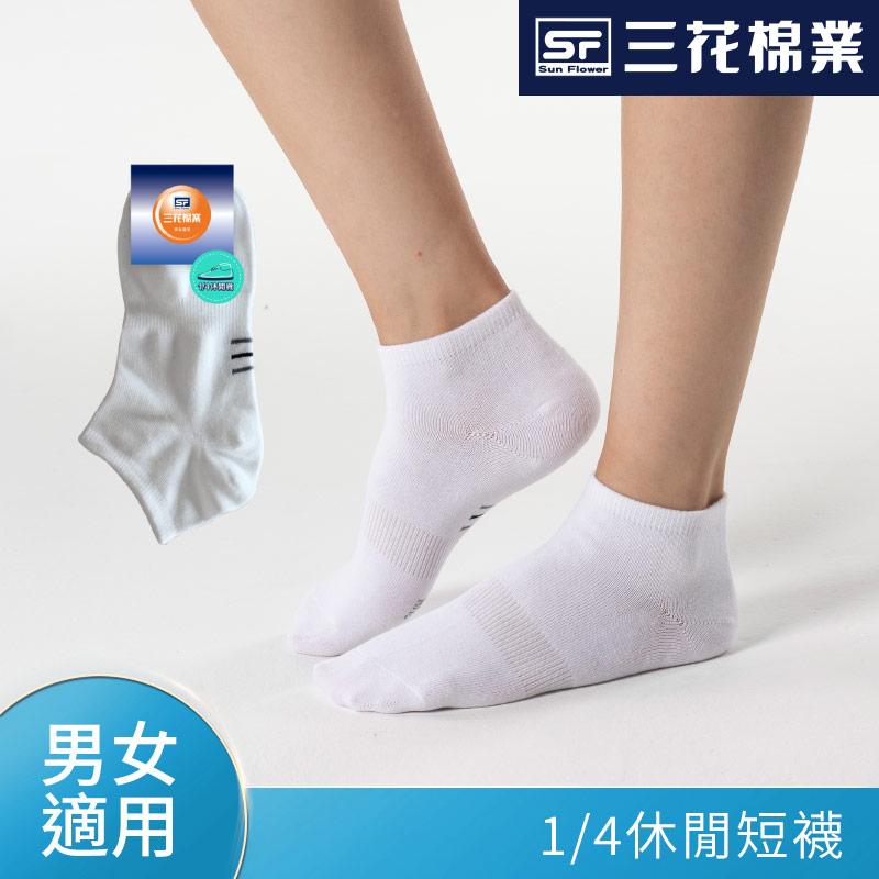 三花1/4休閒襪 -白#S60362