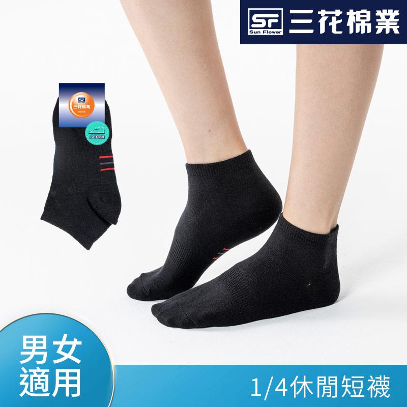 三花1/4休閒襪 -黑#S60363