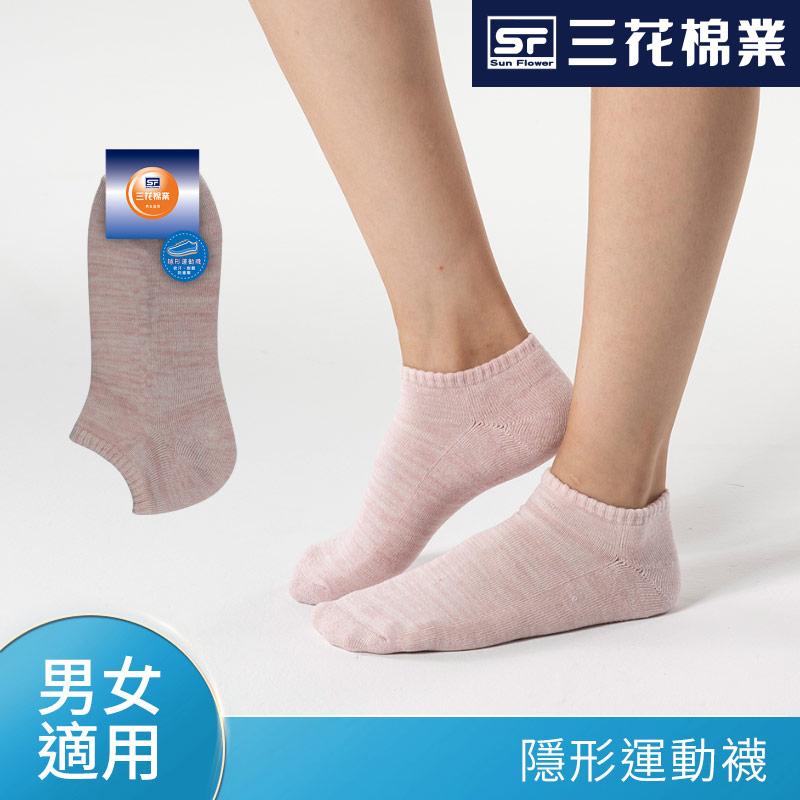 三花織紋隱形運動襪-粉 S04586