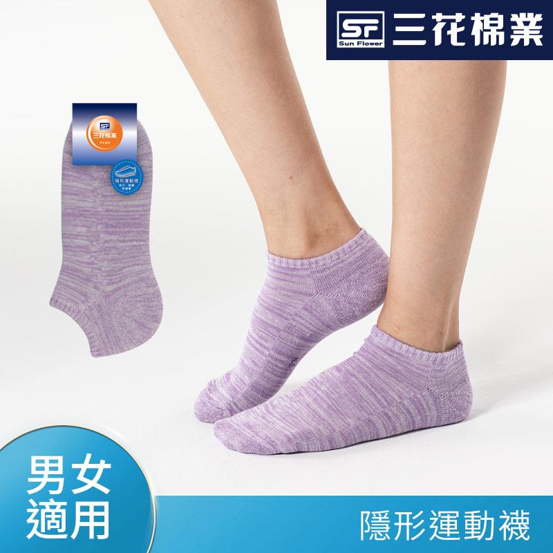 三花織紋隱形運動襪-淺紫 S04587