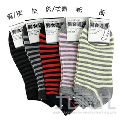 221男女適用雙線船形襪