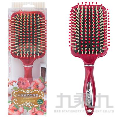 赤外線系列專業美髮梳-大板氣墊按摩梳 0049-61