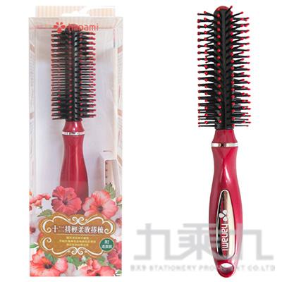 赤外線系列專業美髮梳-十二排輕柔吹捲梳 0049-63