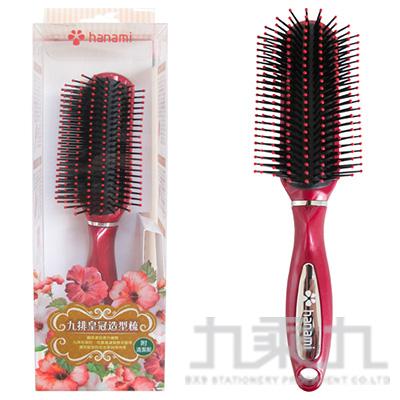 赤外線系列專業美髮梳-九排皇冠造型梳 0049-64