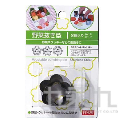 2P野菜拔型 0311-627