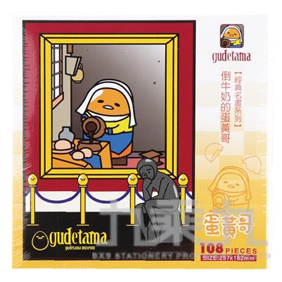 Gudetam【經典名畫系列】倒牛奶的蛋黃哥拼圖108片