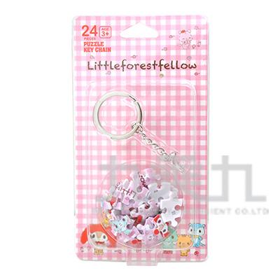 Littleforestfellow新朋友球形拼圖鑰匙圈24片