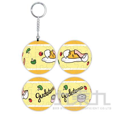 Gudetama 橘黃夢境立體球型拼圖鑰匙圈24片