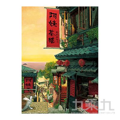 林宗範系列-小城故事夜光拼圖 520片