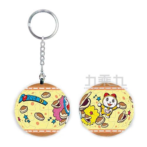 哆啦A夢(美食天空 )立體球型拼圖鑰匙圈24片