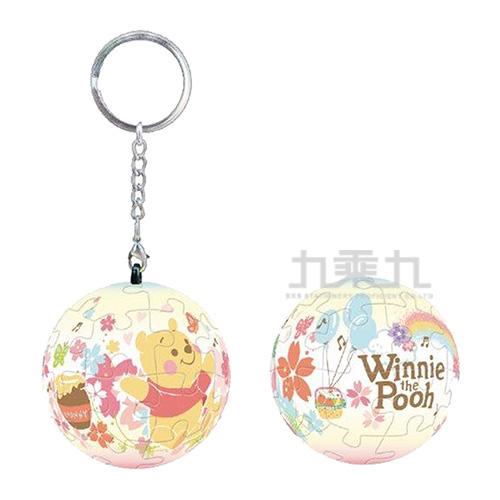 Winnie The Pooh小熊維尼(2)立體球型拼圖鑰匙圈24片