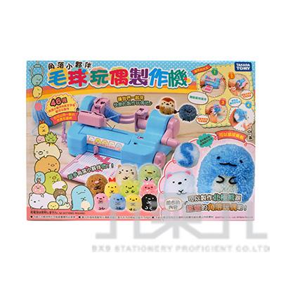 角落小夥伴毛球玩偶製作機 TP89692