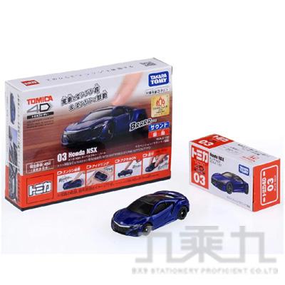 TOMICA 多美小汽車4D 03本田NSX Blue  TM61682