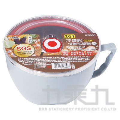 97#米諾諾不鏽鋼保鮮泡麵碗(大) 152181