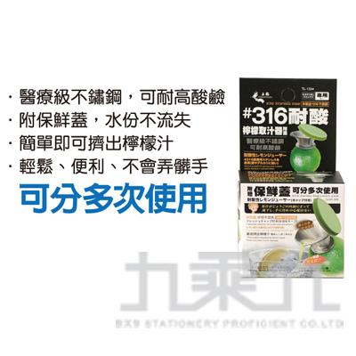 #316耐酸檸檬取汁器附蓋 TL-1334