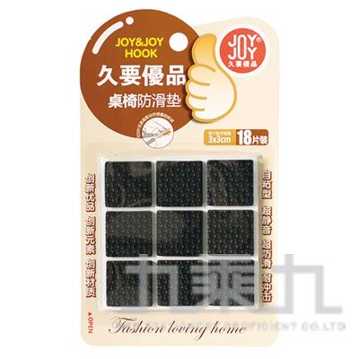 JY-9204 桌椅防滑墊3*3cm/18入