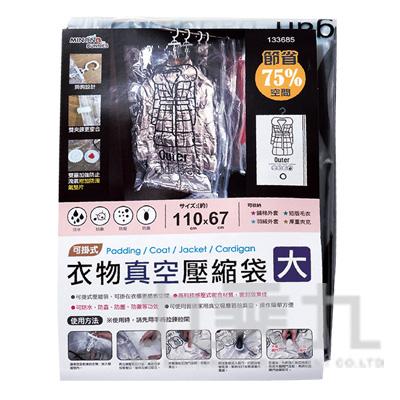 米諾諾可掛式衣物真空壓縮袋/大 133685