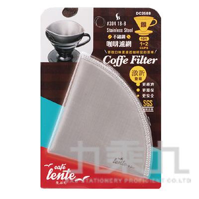 不鏽鋼咖啡濾紙(錐形1-2人) DC3588-101