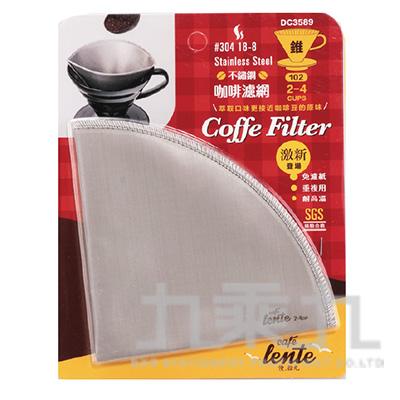 不鏽鋼咖啡濾紙(錐形2-4人) DC3589-102