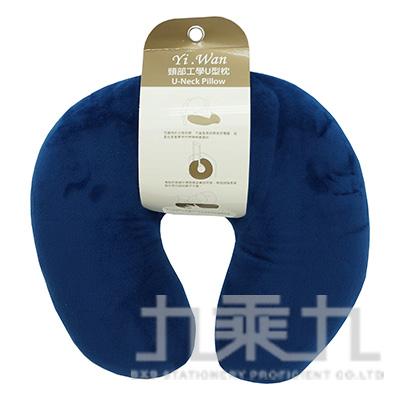 頸部工學U型枕深藍 883057