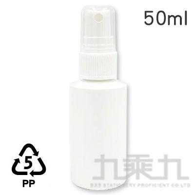 (網路會員限定/門市取貨請勿下單) 5號噴霧分裝瓶(50ML) HB50Z-01