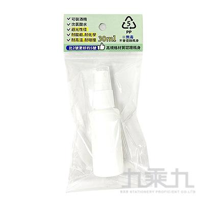 5號30ml噴霧分裝瓶 HB30Z-03
