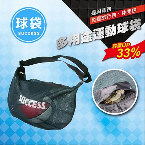 成功-多用途籃球袋 S1813