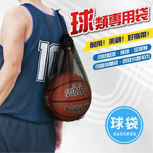 成功籃球專用網袋 S-1810