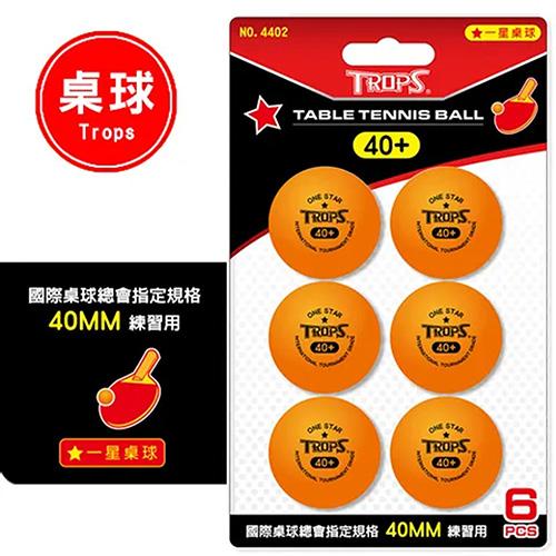 成功-一星桌球6入(橘) 4402