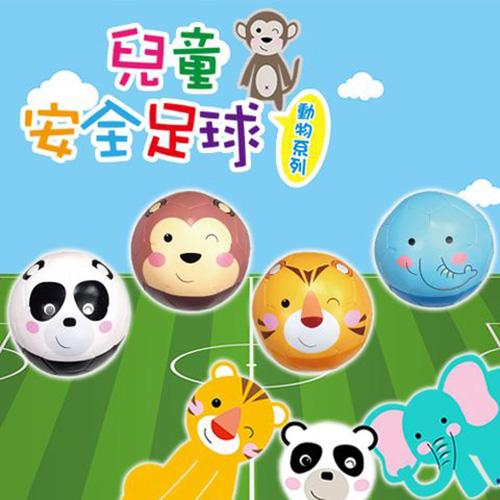 兒童安全足球6吋-熊貓/猴子/大象/老虎 4117