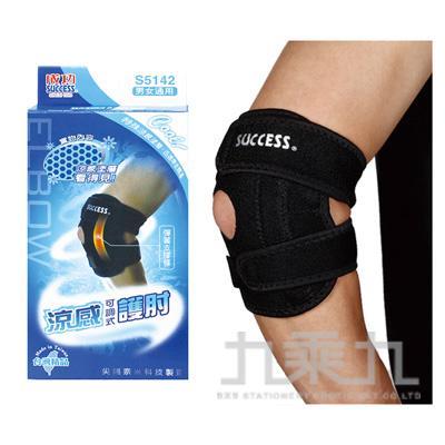 成功涼感可調式護肘 S5142