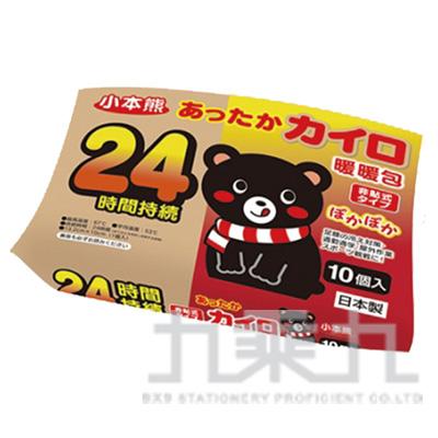 95#(日)小本熊暖暖包10入 DG34210